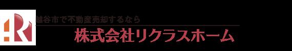 越谷市の不動産売却は【株式会社リクラスホーム】